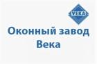 Фирма ОКОННЫЙ ЗАВОД VEKA+7(918)937-50-66
