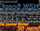Фирма Анапский завод железобетонных изделий